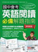 國中會考英語閱讀必備解題指南:實戰解題篇