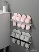 浴室拖鞋架壁掛式廁所鞋子收納衛生間免打孔鞋架洗手間置物架 ciyo黛雅