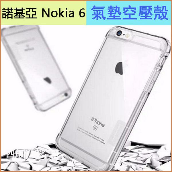 氣墊空壓殼 諾基亞 Nokia 6 手機殼 防摔散熱 空壓殼 nokia 6 保護殼 矽膠背殼 軟殼 諾基亞6 手機套