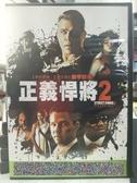 挖寶二手片-D60-正版DVD-電影【正義悍將2】-雷李歐塔(直購價)