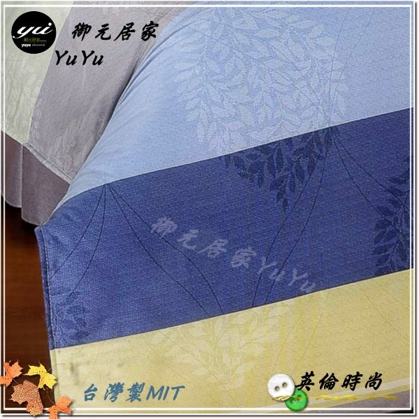 6*7尺/雙人【薄被套】御元居家/100%純棉『英倫時尚』台灣製 MIT