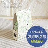 【菲林因斯特】  師品牌hoppy 暖光系列點點葉子紙膠帶裝飾拍立得底片卡片手帳