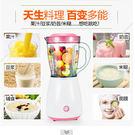 便攜式多功能榨汁全自動炸果汁機Eb8310『毛菇小象』