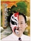 二手書博民逛書店 《古董張回憶錄》 R2Y ISBN:9574169278│張世傑