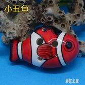 陶笛風雅可愛掌心四孔小丑魚海豚造型海洋陶笛孩子的啟蒙樂器幼兒園禮物PH602【彩虹之家】