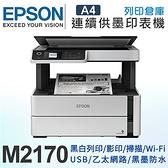EPSON M2170 黑白高速雙網復合機 /適用T03Q100/T01P100