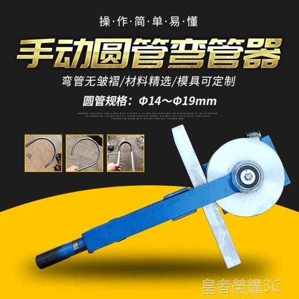 彎管器 手動新款彎管器小型彎管機手動不銹鋼折彎機壓彎機鋼管折彎Φ14YTL 年終鉅惠