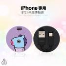 BT21 iPhone 傳輸線 BTS 宇宙明星 防彈少年 伸縮 充電線 方便快充 USB 數據線