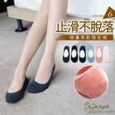 OrangeBear《ZA1093》透氣親膚~舒適柔軟止滑隱型襪(二入一組).6色
