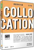(二手書)搭配詞的力量Collocations:名詞篇