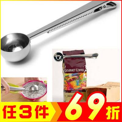 咖啡量匙封口夾 量勺 奶粉調味料勺【AP02014】99愛買生活百貨
