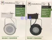 好商量~ MARCH 7燈 9W LED 碗公型 AR111 軌道燈 歐司朗晶片