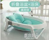 嬰兒折疊浴盆寶寶洗澡盆兒童可坐躺浴桶通用多功能新生兒用品YYJ    原本良品
