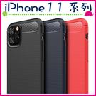 Apple iPhone11 Pro Max 拉絲紋背蓋 矽膠手機殼 TPU軟殼保護套 全包邊手機套 類碳纖維保護殼 後殼