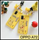 【萌萌噠】歐珀 OPPO A31 A72 A91 Reno4 Z 可愛卡通皮卡丘 腕帶支架 全包軟殼 手機殼 附同款掛飾掛繩