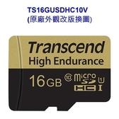 創見 高耐用記憶卡 【TS16GUSDHC10V】 16GB MLC-SD小卡 行車紀錄器錄影專用 新風尚潮流