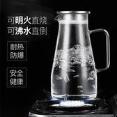 家用冷水壺 玻璃耐熱高溫水杯扎壺防爆大容量透明套裝 LR2725【歐爸生活館】