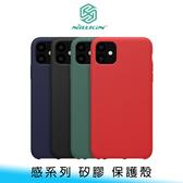 【妃航】Nillkin iPhone 11 pro max 感系列 液態/矽膠 防磨/防水 保護殼 送 贈品