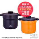 日本代購 空運 THERMOS 膳魔師 KBJ-4500 不鏽鋼 真空 保溫 悶燒鍋 4.3L 4~6人 適用IH爐