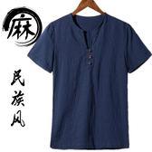 禪服 中國民族風 男亞麻夏季居士服短袖修服薄款茶人漢服  GB950 『優童屋』