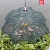 折疊魚籠魚網捕魚工具自動抓撲魚神奇漁網 cf 全館免運
