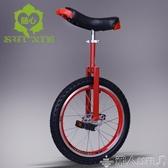 獨輪車兒童平衡車成人專業競技車加厚輪胎單輪自行車健身雜技20寸LX新品秒殺