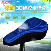 實用加厚軟矽膠騎行裝備3D款鞍座套配件yhs2645【123休閒館】