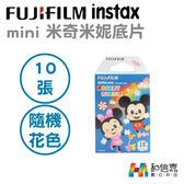 富士拍立得【和信嘉】Fujifilm instax mini 米奇米妮Q版底片 Disney mini系列相機 SP-1 SP-2 Printoss 適用