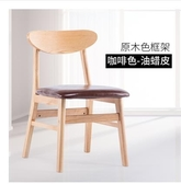 化妝椅 實木餐椅家用書桌椅簡約餐廳椅子靠背網紅化妝凳子休閒凳北歐木椅 LX 免運