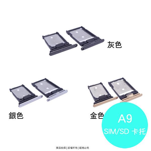 HTC One A9 專用 SIM卡蓋/SD卡托/卡座/卡塞/卡槽/SIM卡抽取座