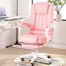 電競椅電腦椅子舒適久坐少女心直播家用游戲電競轉椅升降老板簡約辦公椅 【全館免運】