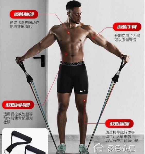 拉力器彈力繩拉力繩健身器材男阻力帶胸肌訓練器家用深蹲彈力帶拉力帶繩 多色小屋