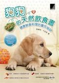 (二手書)狗狗的天然飲食書:健康鮮食料理的實作祕訣
