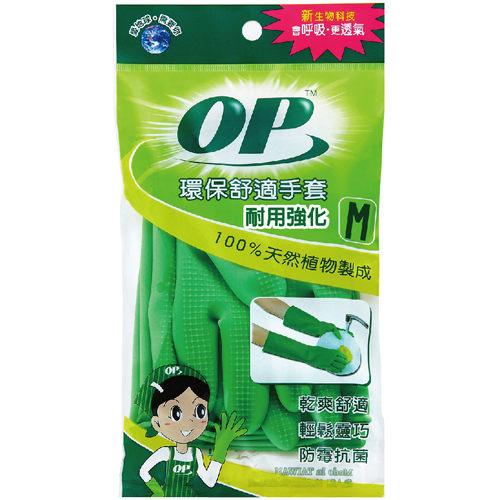 OP環保舒適手套耐用強化M【康是美】