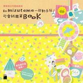 和 mizutama 一起動手玩! 可愛紙雜貨 Book