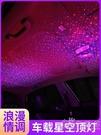車內星空燈改裝汽車內飾usb氛圍燈星空頂氣氛燈滿天星投影裝飾燈 小時光生活館