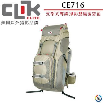 ★百諾展示中心★CLIK ELITE CE716美國戶外攝影品牌 Volt ClikStand支架式專業攝影雙肩後背包