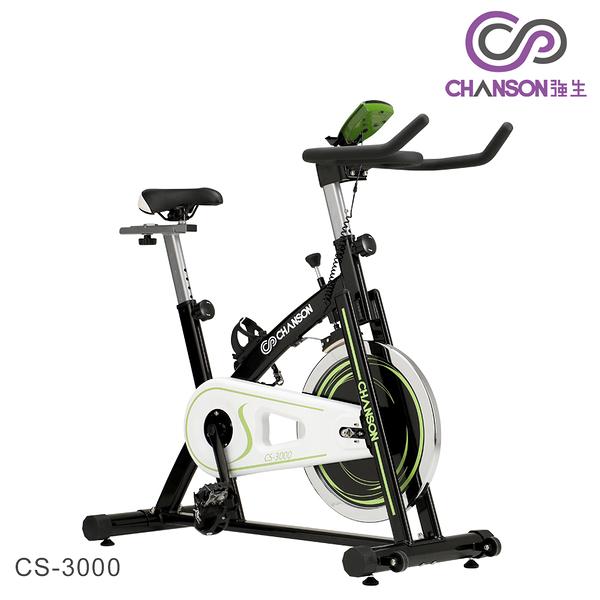 【強生CHANSON】CS-3000飛輪有氧健身車