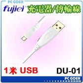 ☆pcgoex 軒揚☆ 十全 USB-Micro 信號傳輸線 Mini 1M DU-01