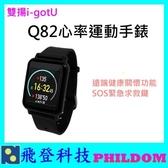 現貨 雙揚科技 i-gotU Q82 心率運動手錶 具遠端健康關懷功能 公司貨 保固一年 運動手錶 彩色螢幕