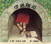 (二手書)穿過隧道