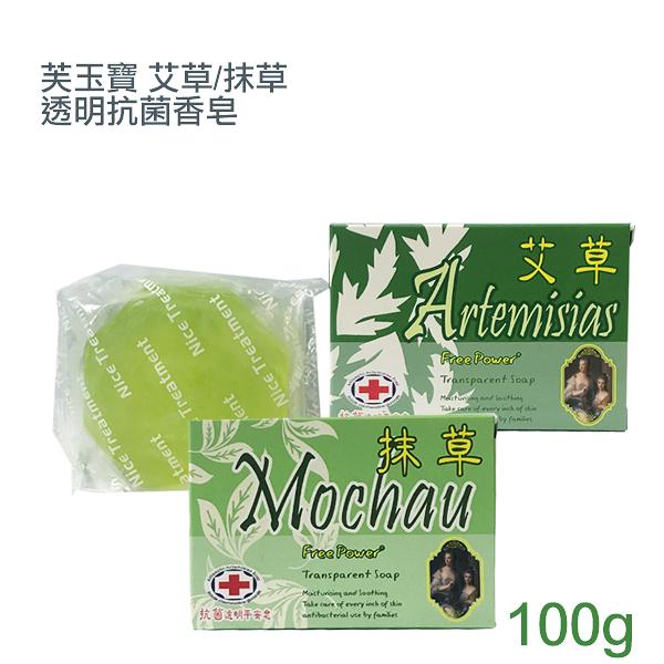 芙玉寶 艾草/抹草 透明抗菌香皂 100g 兩款可選 肥皂【YES 美妝】