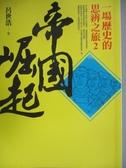【書寶二手書T1/歷史_KAB】帝國崛起-一場歷史的思辨之旅2_呂世浩