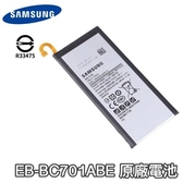 三星 C700 Pro 原廠電池 C701、C7010 電池 EB-BC701ABE【附贈拆機工具】