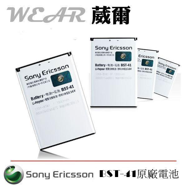 葳爾Wear BST-41 BST41【原廠電池】附保證卡,發票證明 X1 X2 X10 Xperia Xperia PLAY R800 NEO L MT25i