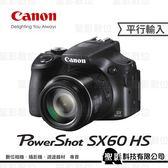 Canon PowerShot SX60 HS 旗艦級高變焦類單眼 65x光學變焦 SX60HS 平行輸入 (3期零利率+免運)