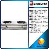 SAKURA櫻花 G-5900S 二口雙炫火珍珠壓紋台爐