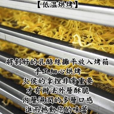 OS乳酪絲 100g 醇香濃郁 | OS小舖