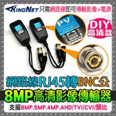 監視器周邊 絞線傳輸器 8MP 800萬 網路線轉BNC 轉接頭 AHD TVI CVI 施工DIY 台灣安防