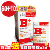 (加量版) 專品藥局 台塑生醫 醫之方 緩釋B群雙層錠-60+10粒【2011718】